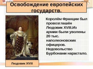 Освобождение европейских государств. Королём Франции был провозглашён Людовик