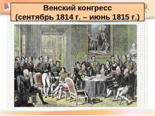 Венский конгресс (сентябрь 1814 г. – июнь 1815 г.)