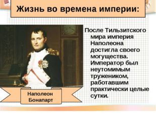 Жизнь во времена империи: После Тильзитского мира империя Наполеона достигла