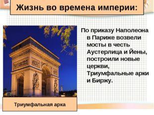 Жизнь во времена империи: По приказу Наполеона в Париже возвели мосты в честь