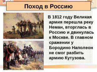 Поход в Россию В 1812 году Великая армия перешла реку Неман, вторглась в Росс