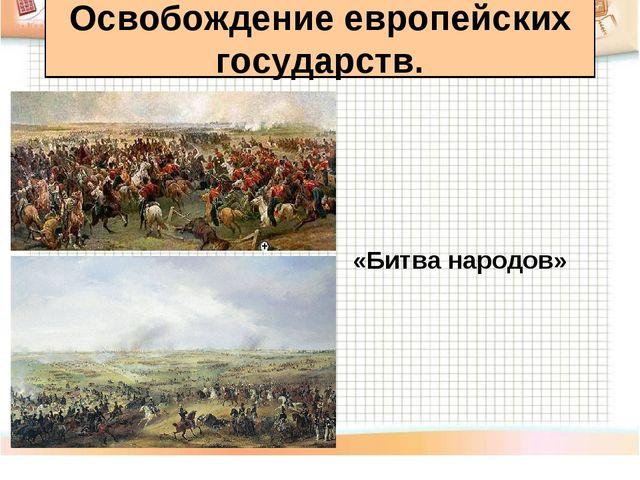 Освобождение европейских государств. «Битва народов»