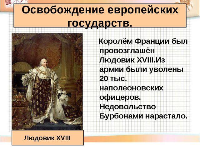Освобождение европейских государств. Королём Франции был провозглашён Людовик...