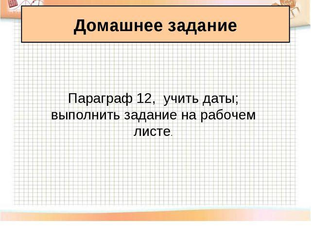 Домашнее задание Параграф 12, учить даты; выполнить задание на рабочем листе.