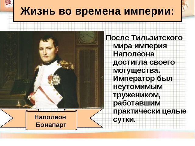 Жизнь во времена империи: После Тильзитского мира империя Наполеона достигла...