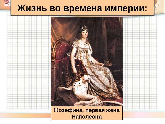 Жизнь во времена империи: Жозефина, первая жена Наполеона