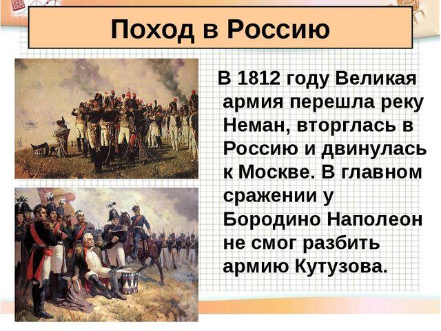 Поход в Россию В 1812 году Великая армия перешла реку Неман, вторглась в Росс...