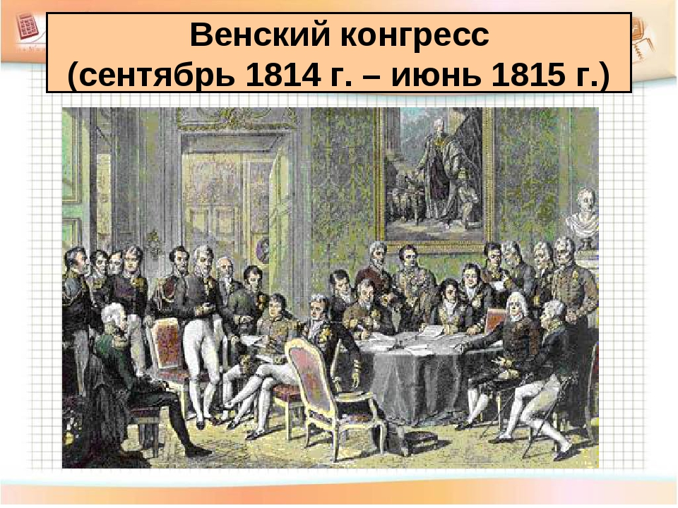 impact congress vienna 1815 Results of the congress of vienna the men who, in the nine months from september 1814 to june 1815, redrew the map of europe were diplomats of the old school francis i and the prince von metternich of austria, frederick william iii and the prince von hardenberg of prussia, alexander i of russia, viscount castlereagh of england, talleyrand of france, and the representatives of the secondary.