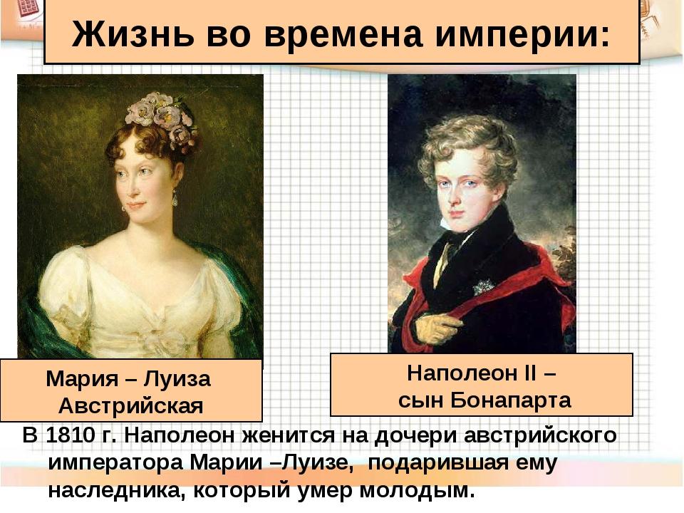 Жизнь во времена империи: В 1810 г. Наполеон женится на дочери австрийского и...