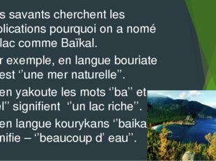 Des savants cherchent les explications pourquoi on a nomé ce lac comme Baïkal