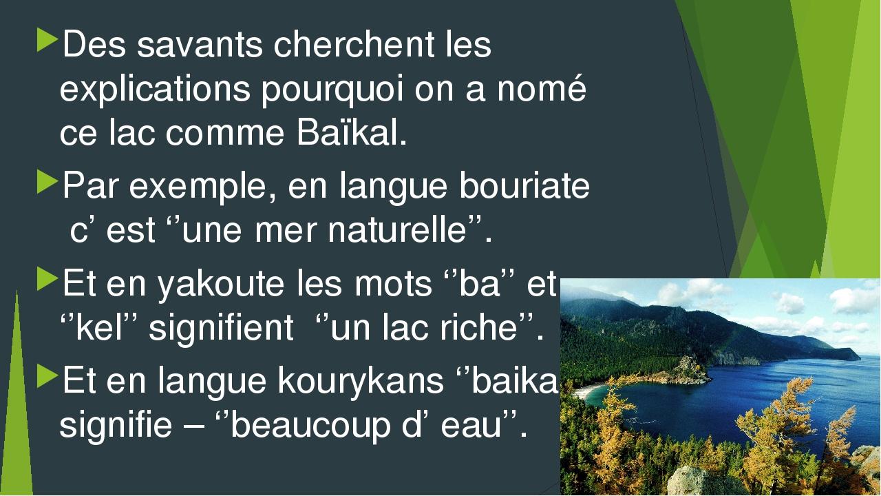 Des savants cherchent les explications pourquoi on a nomé ce lac comme Baïkal...