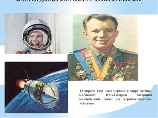 12 апреля 1961 года первый в мире летчик-космонавт Ю.А.Гагарин совершил косми