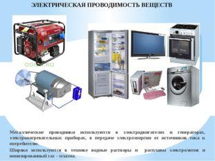 Металлические проводники используются в электродвигателях и генераторах, элек