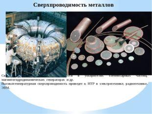 Свехпроводящие магниты используются в ускорителях элементарных частиц, магнит