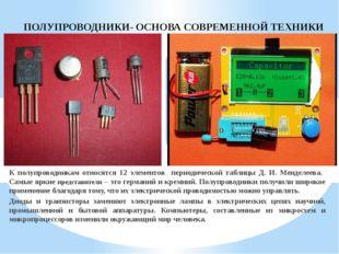 К полупроводникам относятся 12 элементов периодической таблицы Д. И. Менделее