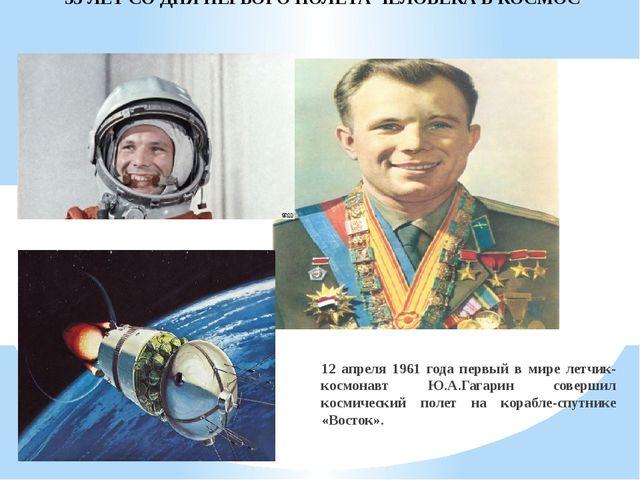 12 апреля 1961 года первый в мире летчик-космонавт Ю.А.Гагарин совершил косми...