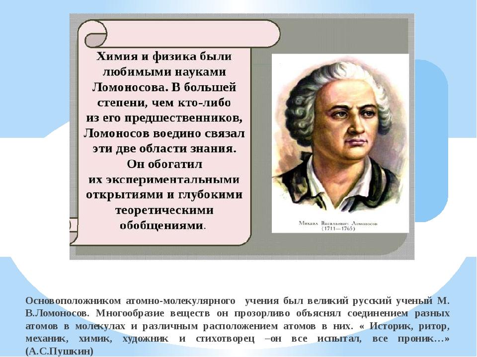 Основоположником атомно-молекулярного учения был великий русский ученый М. В....