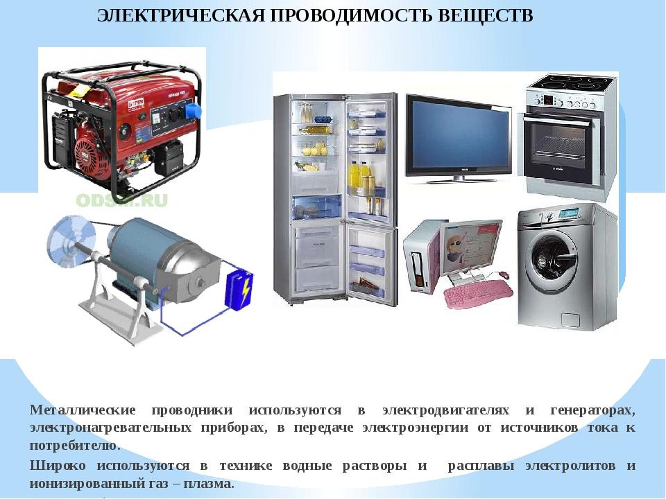 Металлические проводники используются в электродвигателях и генераторах, элек...