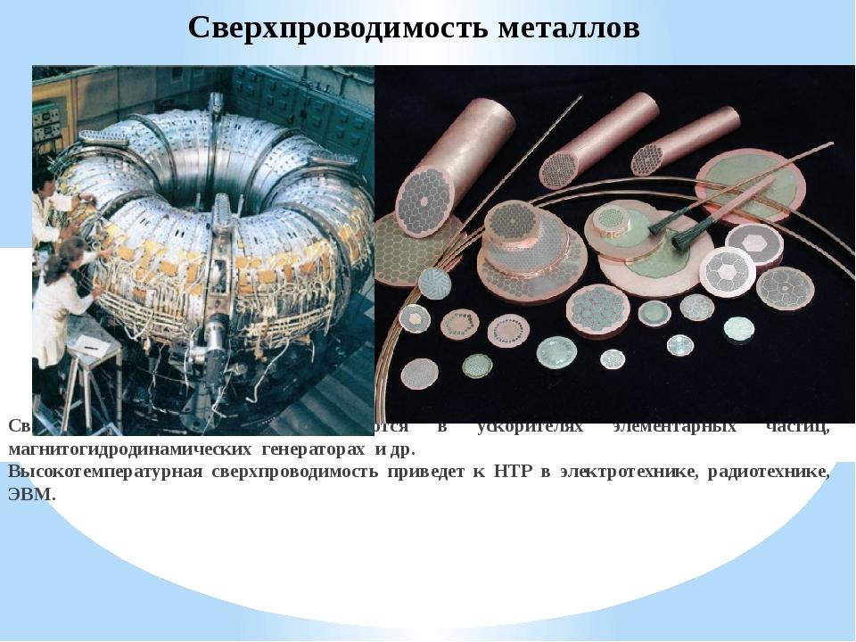 Свехпроводящие магниты используются в ускорителях элементарных частиц, магнит...