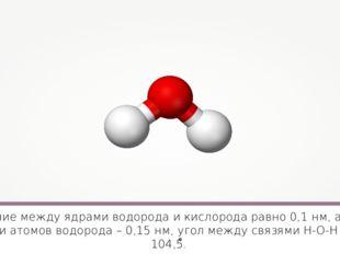 Расстояние между ядрами водорода и кислорода равно 0,1 нм, а между ядрами ато