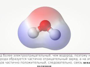Кислород более электроотрицательный, чем водород, поэтому на атоме кислорода