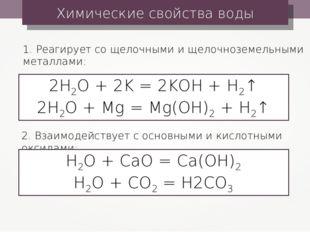 Химические свойства воды 1. Реагирует со щелочными и щелочноземельными металл