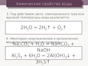 Химические свойства воды 3. Под действием света, электрического тока или высо