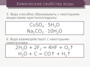 Химические свойства воды 5. Вода способна образовывать с некоторыми веществам