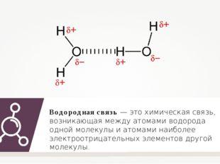 Водородная связь — это химическая связь, возникающая между атомами водорода о