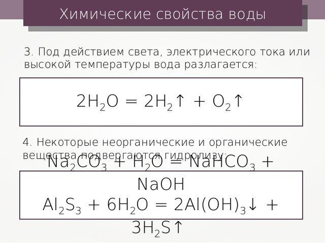 Химические свойства воды 3. Под действием света, электрического тока или высо...