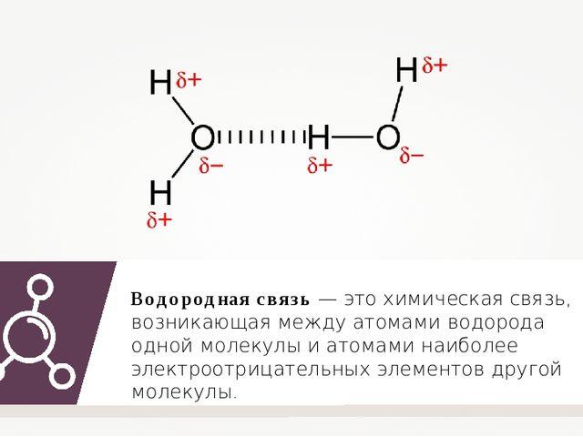 Водородная связь — это химическая связь, возникающая между атомами водорода о...