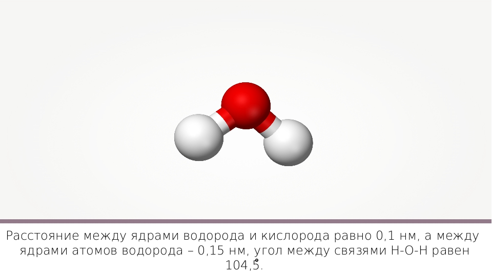 Расстояние между ядрами водорода и кислорода равно 0,1 нм, а между ядрами ато...