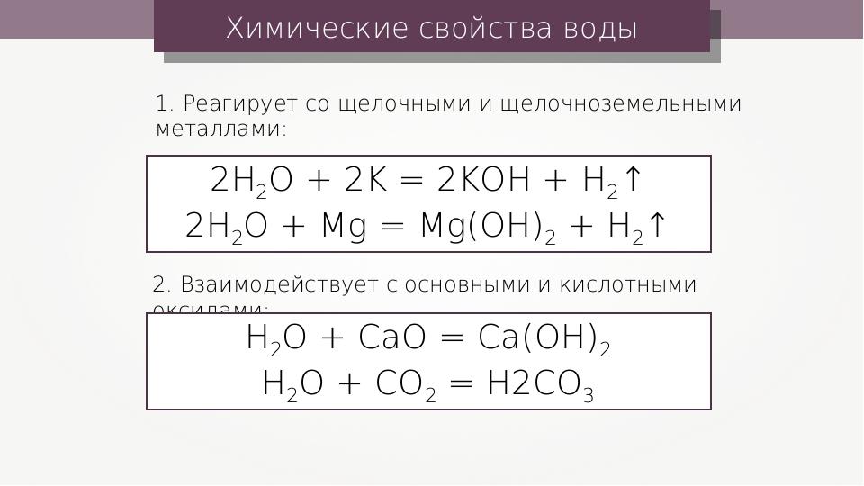 Химические свойства воды 1. Реагирует со щелочными и щелочноземельными металл...
