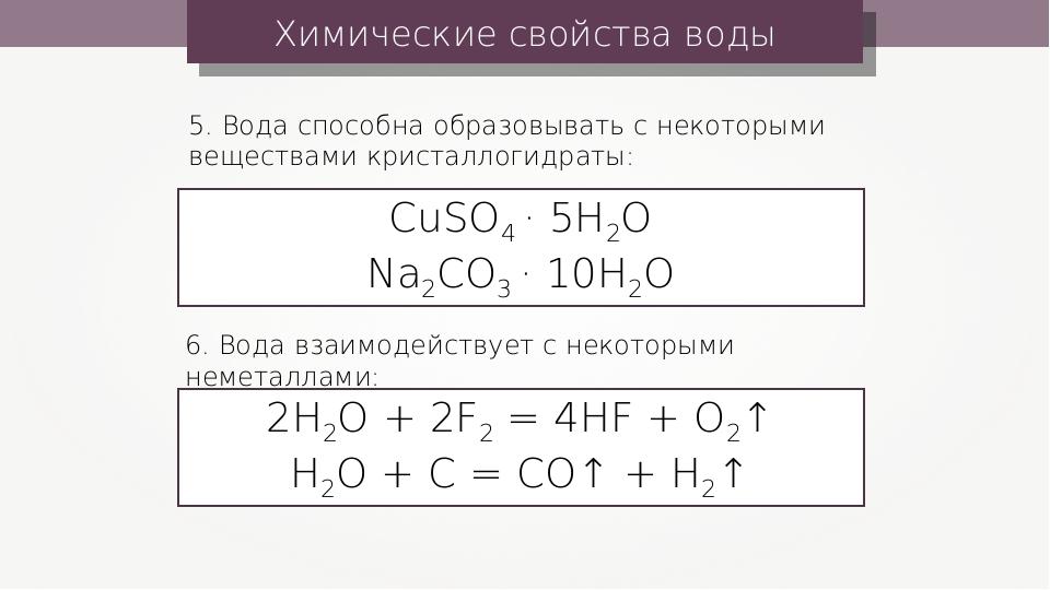 Химические свойства воды 5. Вода способна образовывать с некоторыми веществам...