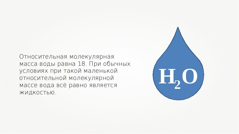 Относительная молекулярная масса воды равна 18. При обычных условиях при тако...