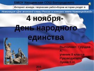 4 ноября- День народного единства Выполнил: Груздев А. ученик 9 класса Руково
