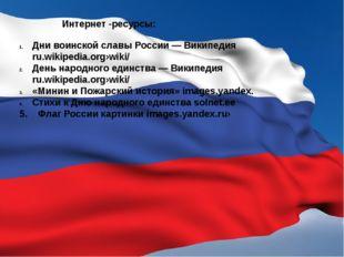 Интернет -ресурсы: Дни воинской славы России — Википедия ru.wikipedia.org›wik