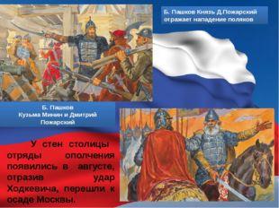 У стен столицы отряды ополчения появились в августе, отразив удар Ходкевича,