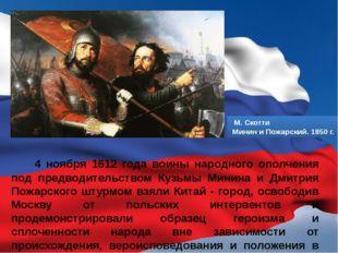 4 ноября 1612 года воины народного ополчения под предводительством Кузьмы Ми