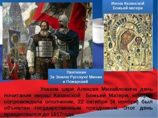 Указом царя Алексея Михайловича день почитания иконы Казанской Божьей Матери