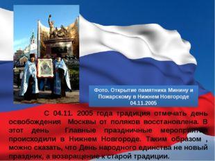 С 04.11. 2005 года традиция отмечать день освобождения Москвы от поляков вос