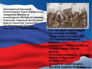 Н.Майданик Преподобный Дионисий Благословляет князя Пожарского и гражданина М