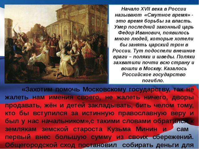 «Захотим помочь Московскому государству, так не жалеть нам имения своего, не...