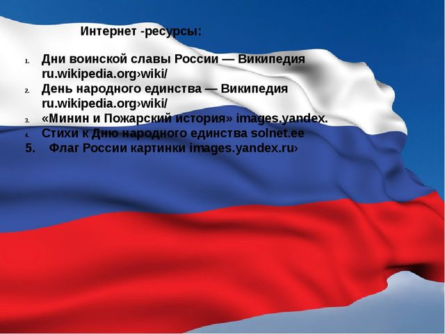 Интернет -ресурсы: Дни воинской славы России — Википедия ru.wikipedia.org›wik...