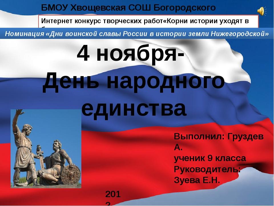 4 ноября- День народного единства Выполнил: Груздев А. ученик 9 класса Руково...