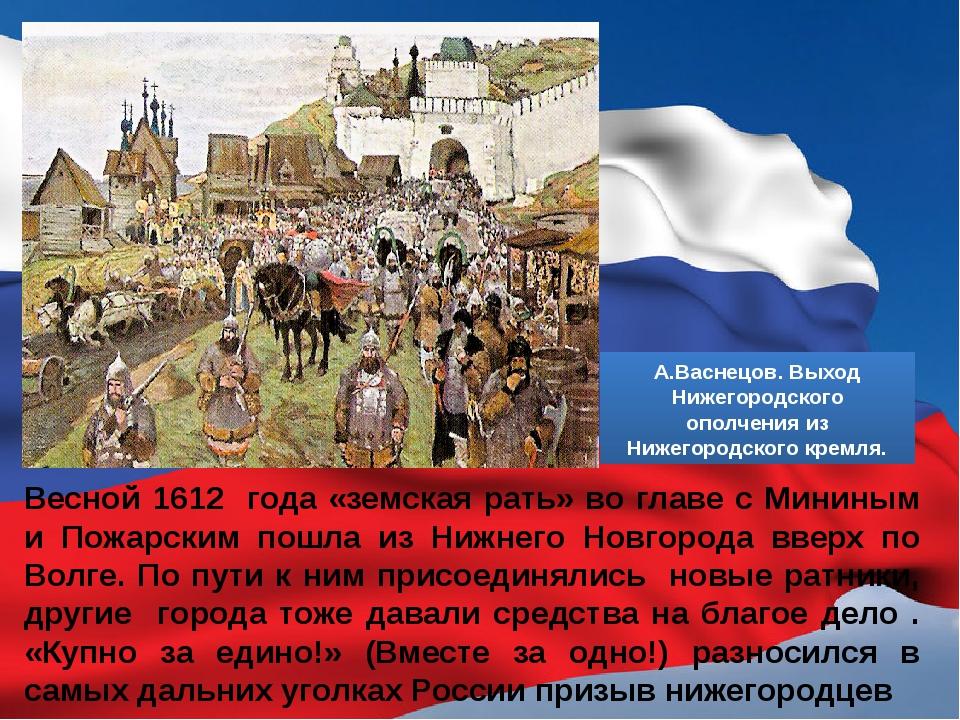 Весной 1612 года «земская рать» во главе с Мининым и Пожарским пошла из Нижне...