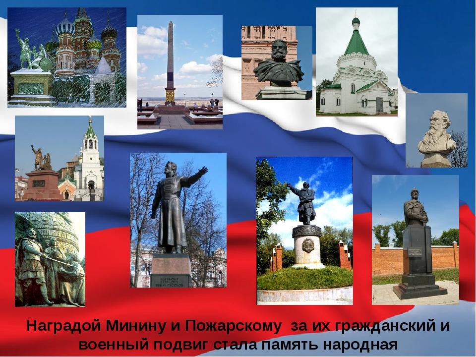 Наградой Минину и Пожарскому за их гражданский и военный подвиг стала память...
