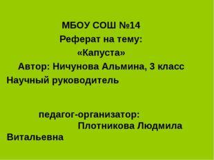 МБОУ СОШ №14 Реферат на тему: «Капуста» Автор: Ничунова Альмина, 3 класс Науч