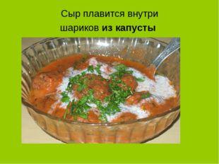 Сыр плавится внутри шариковизкапусты