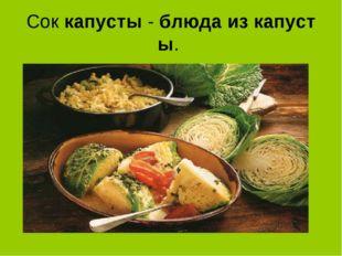Соккапусты-блюдаизкапусты.